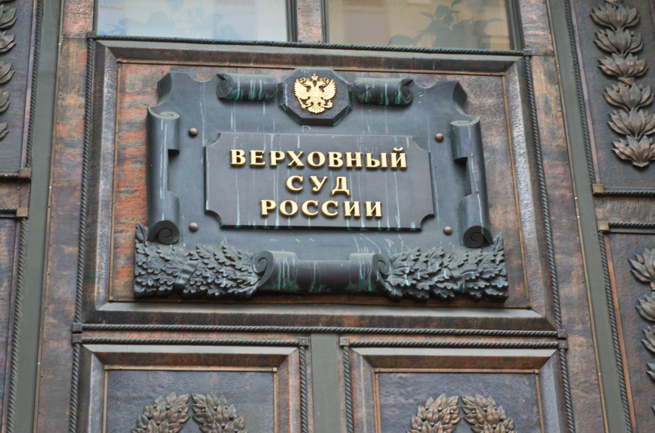 СУДЕБНАЯ ПРАКТИКА ВЕРХОВНОГО СУДА РФ