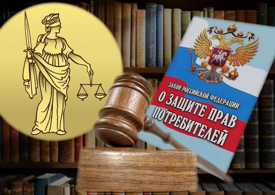УСЛУГИ ЮРИСТА ПО ЗАЩИТЕ ПРАВ ПОТРЕБИТЕЛЕЙ